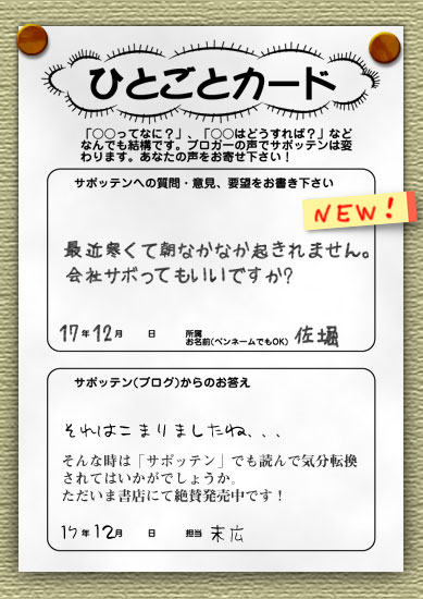 hitogoto_card.jpg