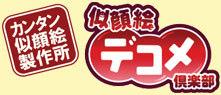 nideco_logo.jpg